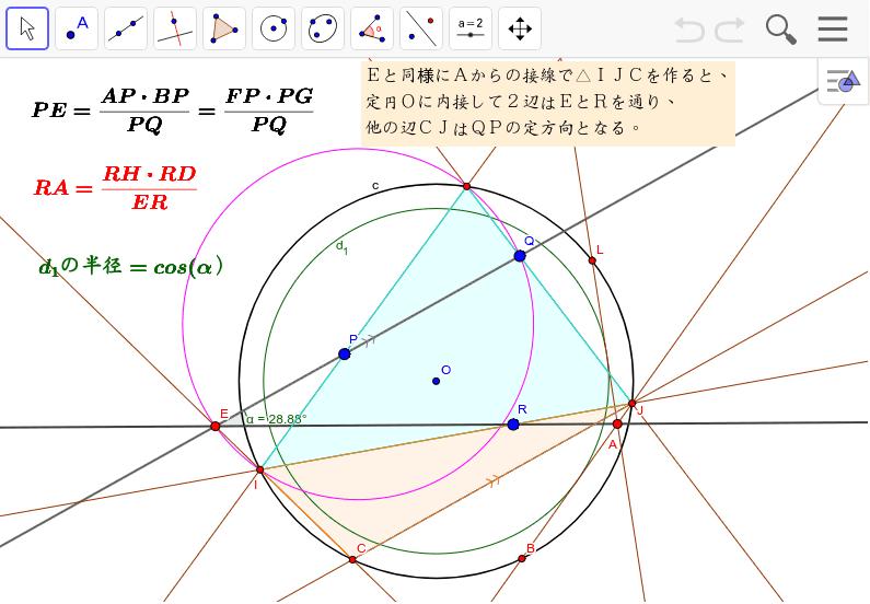EとRを通る三角形を作図すれば、Iが見つかる。 さらに、LからQとRへ直線を結んでみよう。その交点とPを結ぶと・・・。 ワークシートを始めるにはEnter キーを押してください。