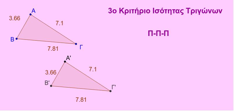 3ο Κριτήριο Ισότητας Τρίγωνων Press Enter to start activity