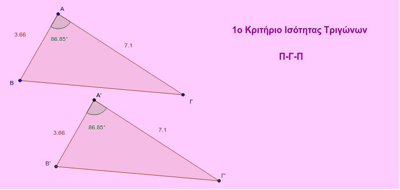 1ο Κριτήριο Ισότητας Τρίγωνων Press Enter to start activity