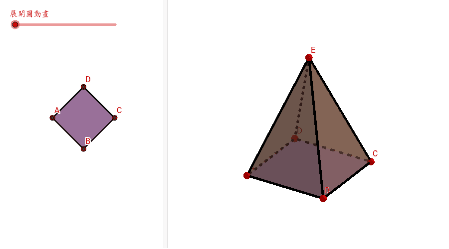 四角錐體 按 Enter 鍵開始活動