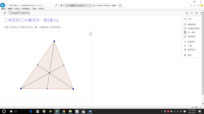 Step7: 網頁模式檢視GGB圖檔(右上角有加入書籤,分享檔案,編輯檔案,加入繪本,等等)