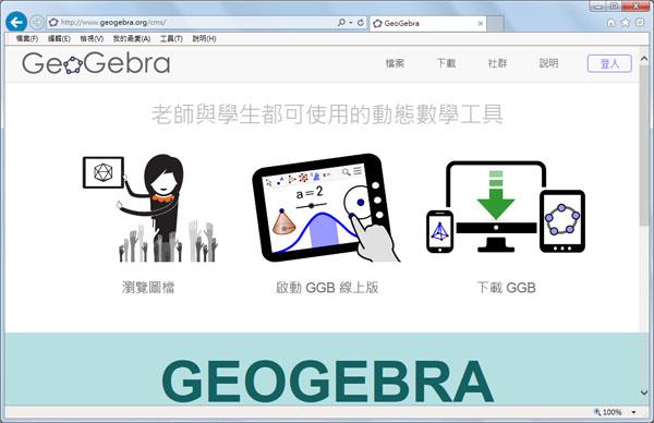 GeoGebra官網:http://www.geogebra.org/cms/