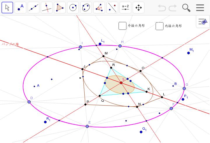 一点で交わるということはそこに楕円に外接する六角形がある(S)。緑の交点は△QKRの極点。 ワークシートを始めるにはEnter キーを押してください。