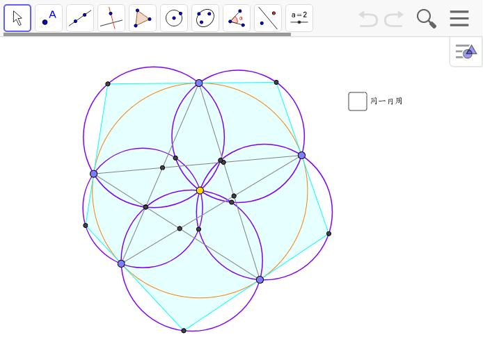 これ何となく面白い。小円周上に4点が来るというのも面白い。よく見ると高田の定理が出てきている。 ワークシートを始めるにはEnter キーを押してください。