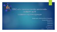 iltgel2.pdf