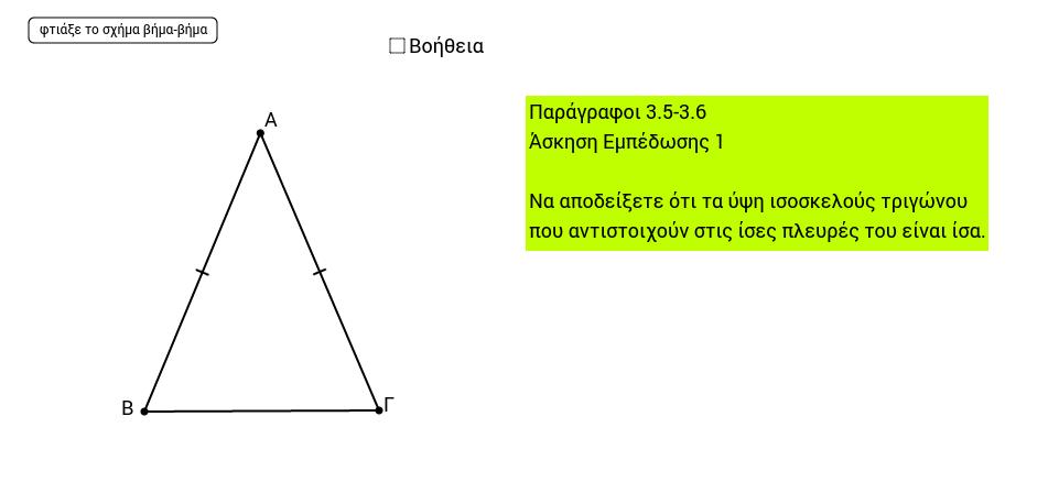 Ευκλείδεια Γεωμετρία