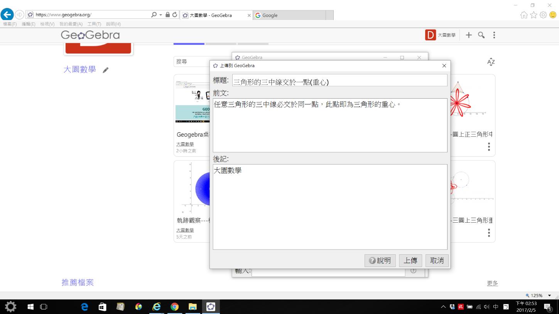 "Step4: 出現""上傳到GeoGebra""畫面,輸入標題,前文,後記。"