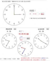 小二、小三_時間(教師版)