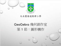 天水圍循道衛理小學 GeoGebra 幾何創作室 第 1 節