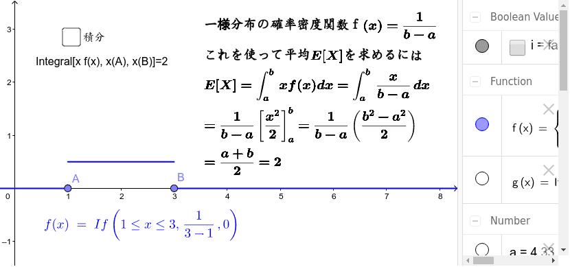 一様分布の平均は直観的にわかるのだが、それを確率密度関数を用いて積分することによって求めることができるという所がすごい。 ワークシートを始めるにはEnter キーを押してください。