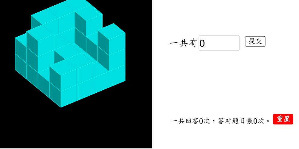 【随机出题】数立方体个数 按 Enter 开始活动