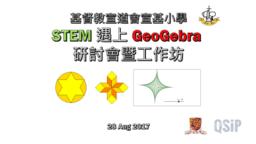 基督教宣道會宣基小學「STEM 遇上 GeoGebra」工作坊