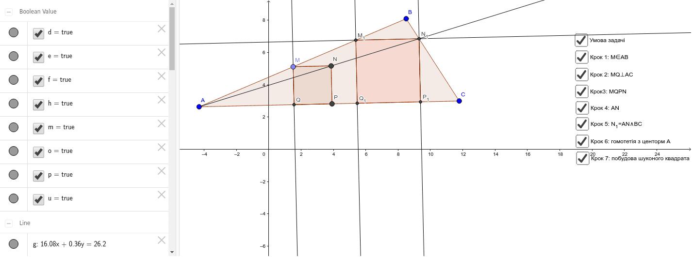 У гострокутний трикутник АВС впишіть квадрат так, щоб дві його вершини лежали відповідно на сторонах АВ і ВС, а дві інші - на стороні АС. Натисніть Enter, щоб розпочати розробку