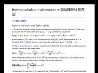 圆周率的计算方法.pdf