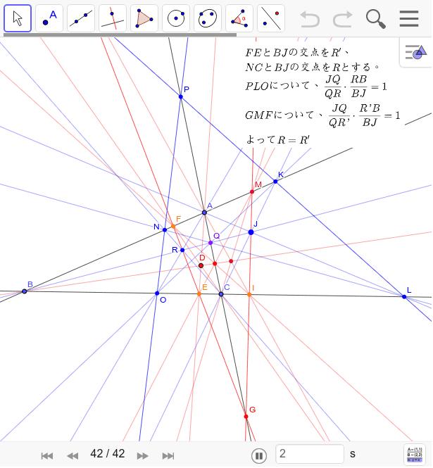 証明 その3 レンマ1と2によりJQRBの比が内分・外分の比になっていることを示すことができる。 ワークシートを始めるにはEnter キーを押してください。
