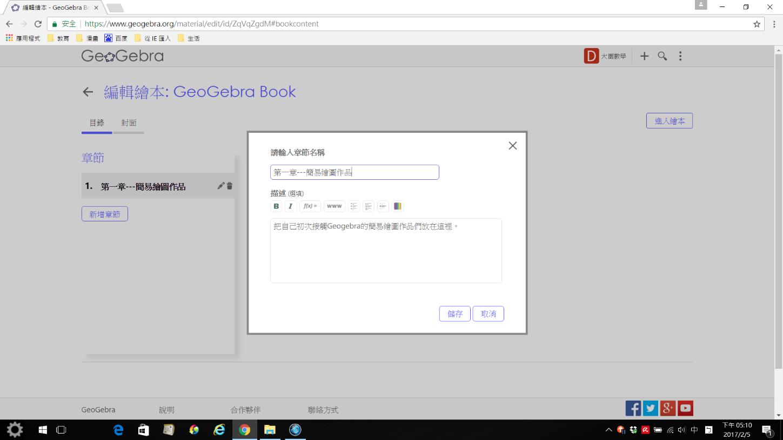 Step4: 輸入章節名稱與描述