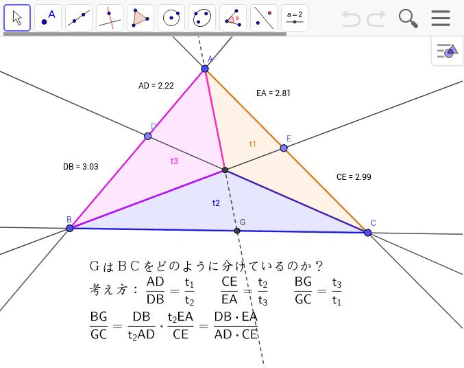 チェバの定理の発見のし方 ワークシートを始めるにはEnter キーを押してください。