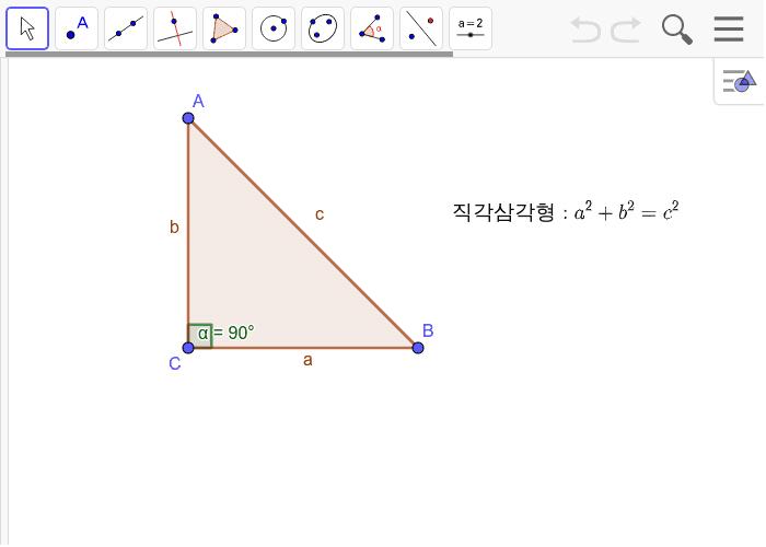 직각삼각형의 경우 활동을 시작하려면 엔터키를 누르세요.