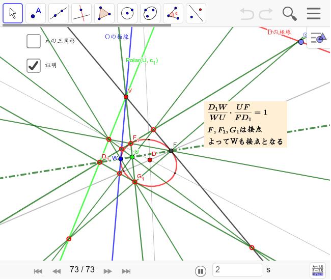 右上のOを動かしてみよう。この定理を発見してからもう何年たつのだろう。ついに証明できた。この図はこの前のシートの余分な線や点をどんどん消していって単純にしたもの。前のシートのC_1がD_1にあたる。F.U,W,D_1の比の関係からWが円錐曲線上にあることがわかる。 ワークシートを始めるにはEnter キーを押してください。