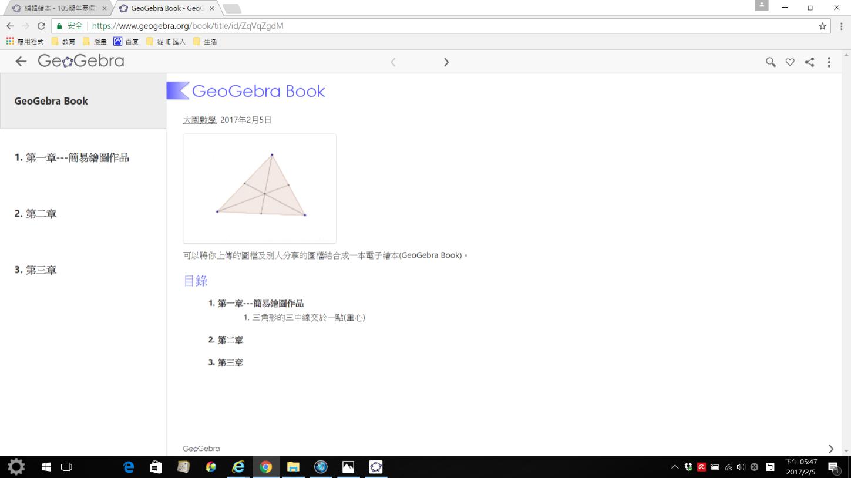 "Step7: 點選""進入繪本"",網頁模式檢視繪本(封面及目錄,章節圖檔)。"