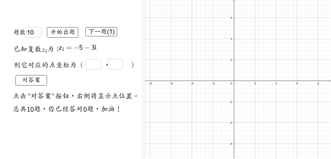 复数的几何意义 由复数找点坐标 按 Enter 开始活动