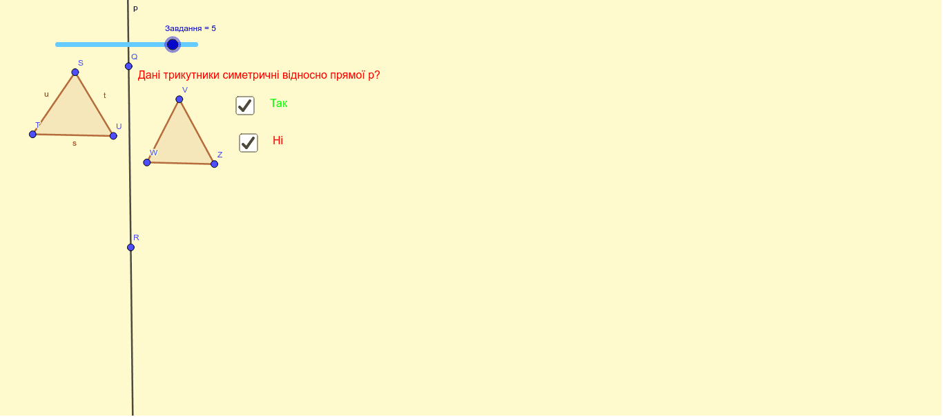 GeoGebra Applet Натисніть Enter, щоб розпочати розробку