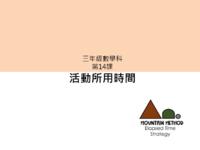簡報_活動所用時間_v13.pdf