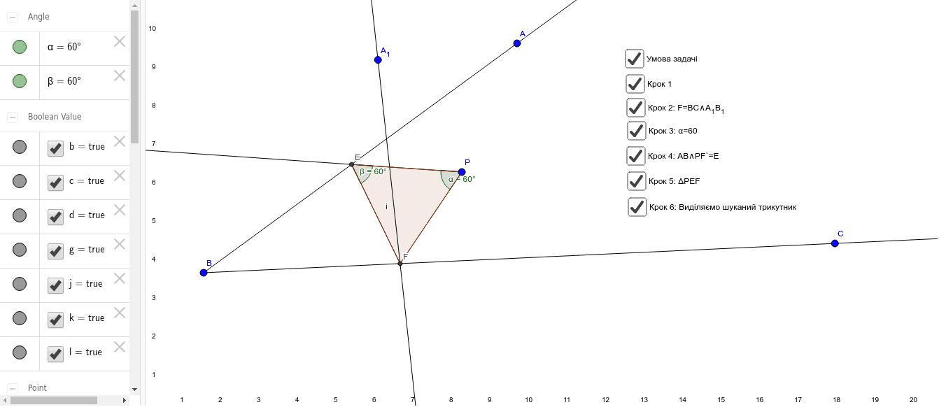 Точка Р належить куту АВС. Побудуйте рівносторонній трикутник, одна вершина якого є точкою Р, а дві інші належать сторонам ВА і ВС. Натисніть Enter, щоб розпочати розробку