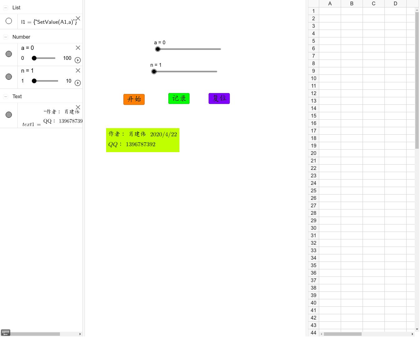 保存变量-赋值法 按 Enter 开始活动