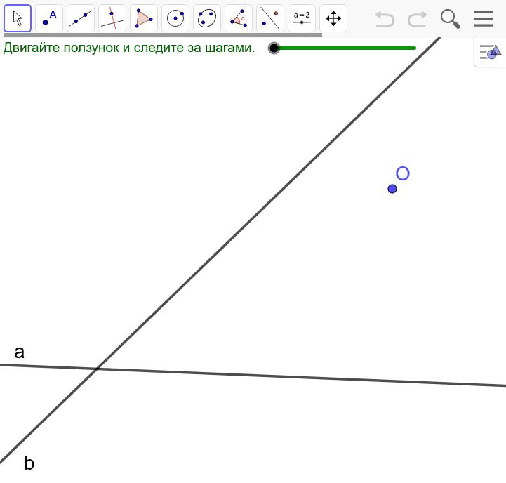 Пример 4. Даны прямые a и b и точка O, не принадлежащая этим прямым. Постройте равносторонний треугольник OAB, вершины A и B которого лежат соответственно на прямых a и b. Press Enter to start activity