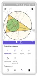 Вибрані питання елементарної математики  з GeoGebra