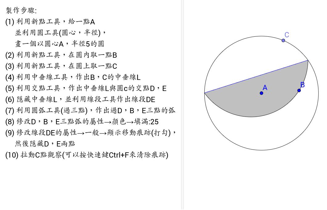 軌跡觀察---模擬摺紙 按 Enter 鍵開始活動