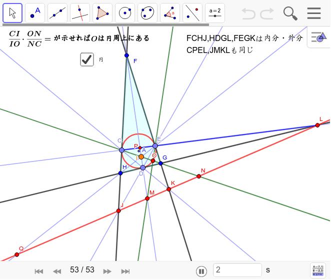 円Aの3接線で作った△FGHについて、NIとMEの交点Oは円周上にあることの証明。 ワークシートを始めるにはEnter キーを押してください。