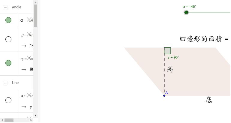 平行四邊形與長方形面積的關係 Press Enter to start activity