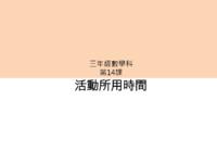 簡報_EX14_活動所用時間.pdf