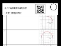 工作紙_幾分之幾圓的弧線長度.pdf