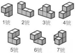索瑪立方體