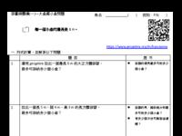 工作紙_大盒藏小盒問題.pdf
