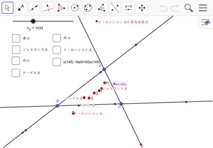 x(145)を見つけるのが大変だった。この点はANTICOMPLEMENT OF NAGEL POINT。つまり、重心からのベクトルがナーゲル点の-2倍になっている点。なお、左の4点の極線は一点x(650)で交わる。 ワークシートを始めるにはEnter キーを押してください。
