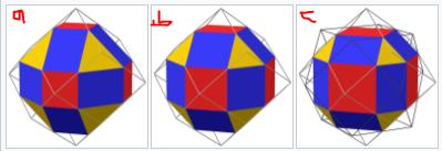 [size=85]a,b,c Typen Rhombicuboctahedron[/size]