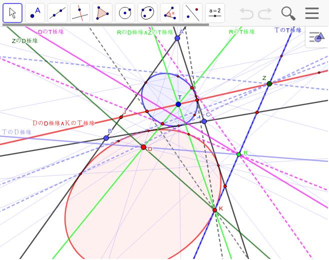 「Ⅾの極線上の点Tの極線がDの内接楕円の接線になる」ことの証明。見やすくするために、楕円にしてそれぞれの極と極線で考察する。 ワークシートを始めるにはEnter キーを押してください。
