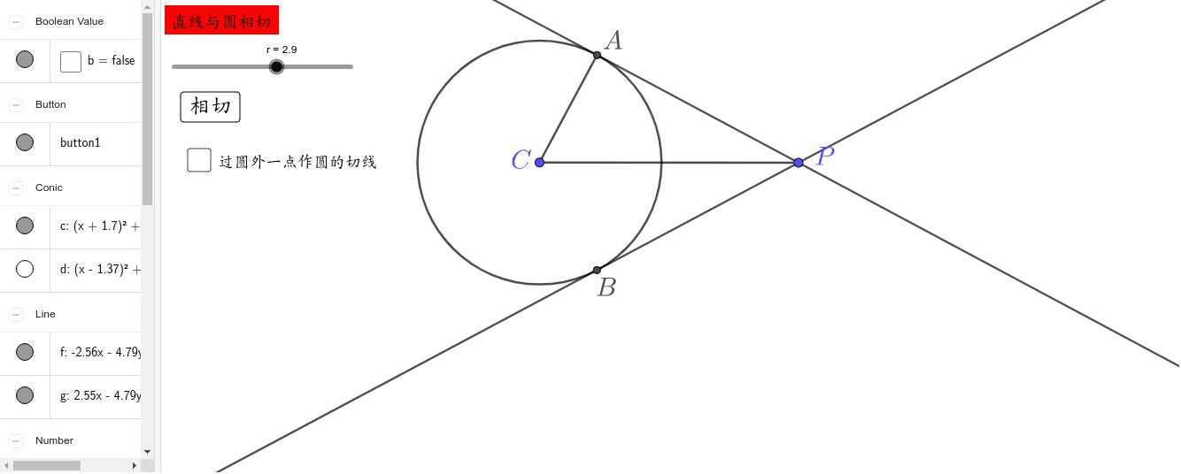 直线与圆相切 按 Enter 开始活动