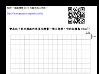 P4三角形面積.pdf
