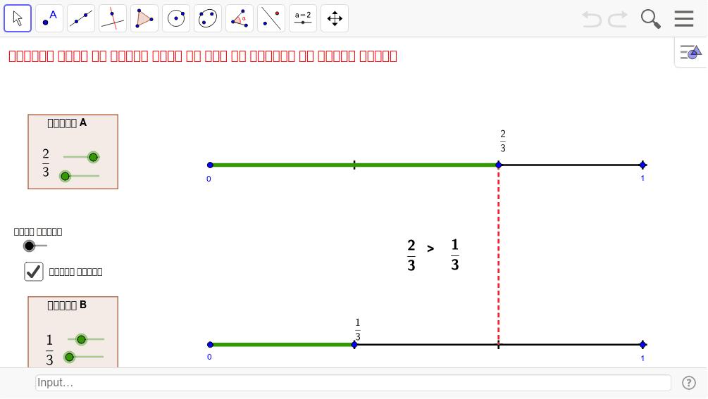 """निर्देश: अंश और हर वाले स्लाइडर को खिसकाकर भिन्न A और भिन्न B दर्ज करें। """"तुलना करें"""" पर क्लिक करके दोनों भिन्नों की तुलना देख सकते हैं। मॉडल चुनें को क्लिक करके संख्या रेखा या वृत्त मॉडल चुन सकते हैं। Press Enter to start activity"""