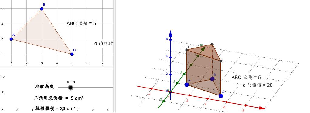 柱體體積(三角形) 按 Enter 鍵開始活動