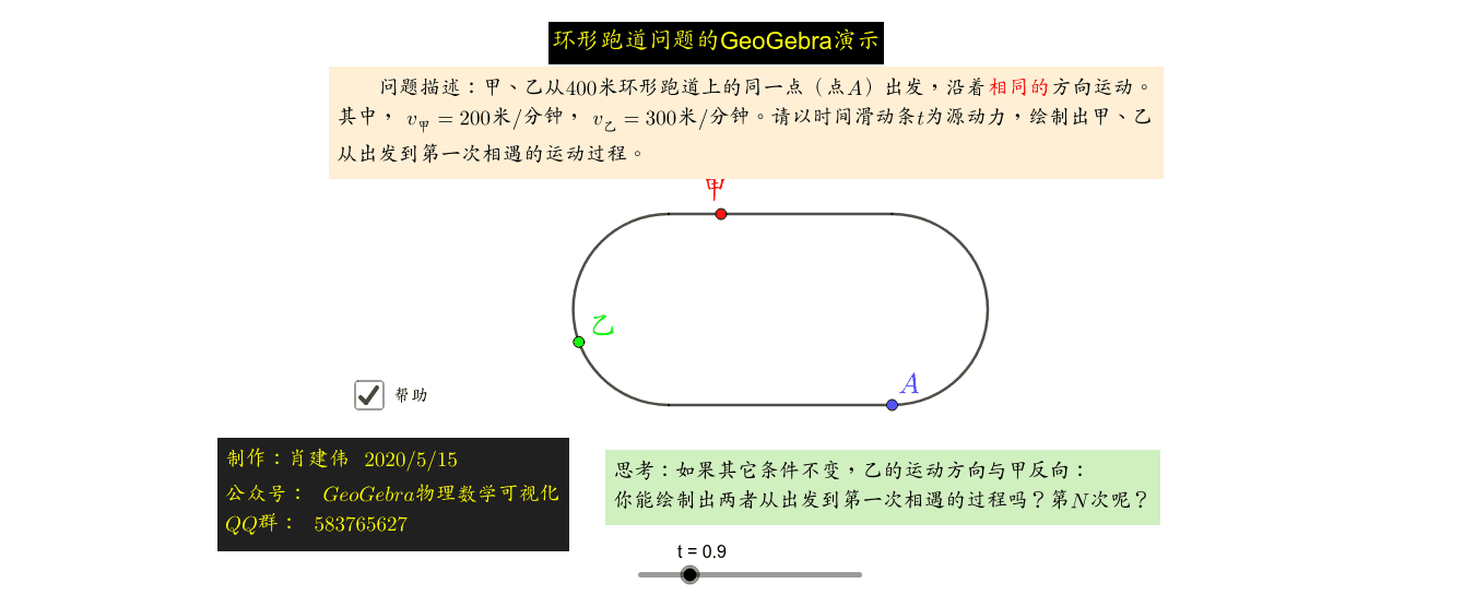 环形跑道问题案例的制作 按 Enter 开始活动