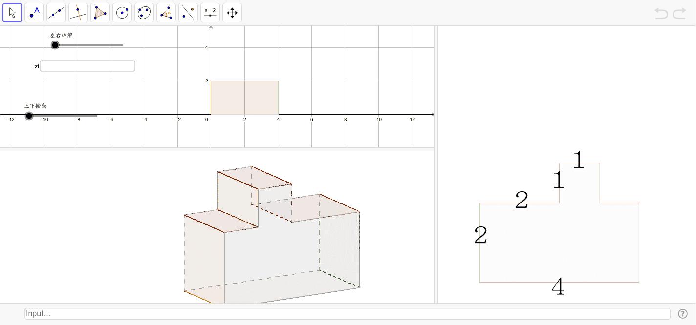 凸型表面積計算(平移部分面、角度轉換法) 按 Enter 鍵開始活動