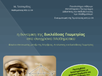 M_Tsilpiridis-Activities.pdf