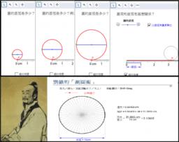 六下_圓周(學生版) v2.1