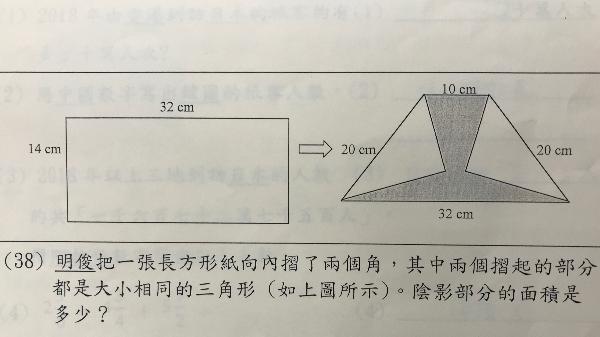 STTS 數學科小五評估課業 2019/02/28